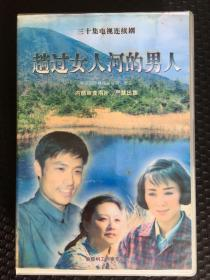 大陆电视剧《趟过女人河的男人》正版15DVD5送审片