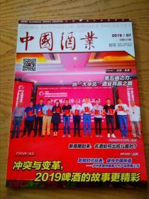 中国酒业2019-7(623)