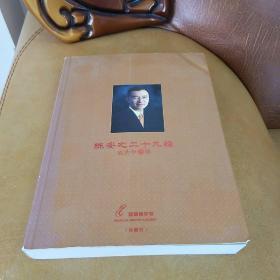 陈安之二十九经成功学 29部(珍藏版)