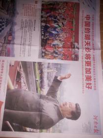 新中国70华诞国庆大阅兵《河南日报》