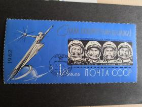 苏联 宇航纪念邮票