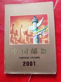 【2001年中国全年邮票年册 票张全 集邮总公司形象中英文彩色册】含有2本小本票  附带邮局手札一张  邮票一张不缺