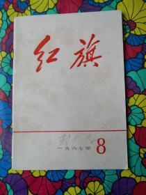 红旗,1967-8