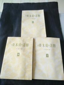 资本论注释(全三册)