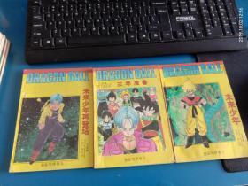 七龙珠---重返地球卷  2.3.5.----3本合售,品好!