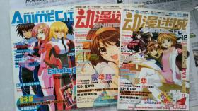 动漫迷城 豪华版,含配套光盘 创刊号2006年10月开始到2008年6月全,(包含2006年10.11.12)(2007年全年1-12全)(2008年1-6)共21本内含普通版两本