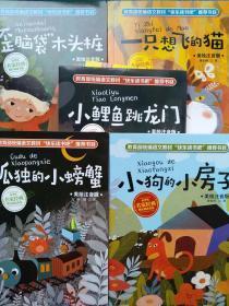 """快乐读书吧二年级必读书目:小鲤鱼跳龙门+孤独的小螃蟹+小狗的小房子+""""歪脑袋""""木头桩+一只想飞的猫(套装共5册)"""