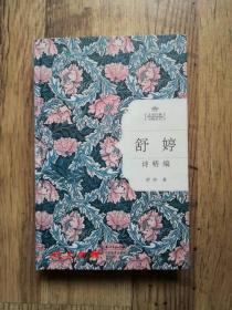 【诗人签名系列】 舒婷 签名本:《舒婷诗精选》16开精装插图本    绝对保真!