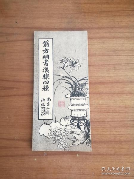 民国字帖---翁方纲书汉隶四种。