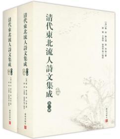 清代东北流人诗文集成(16开精装 全二册).