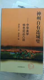 神州自有连城壁:中华美学特色论丛八目