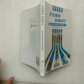 全民健身你我同行:北京市全民健身科普知识手册精编【内页干净】现货