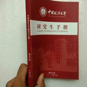 中国政法大学 研究生手册【内页干净】现货