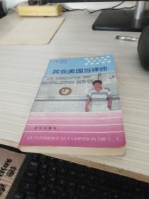 我在美国当律师