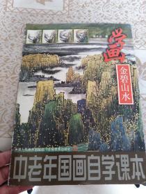 2004年,天津人民美术出版社《中老年国画自学课本》(山水),张北云著