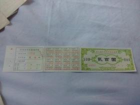泰兴文献     泰兴县供销合作联社股票0018245  贰百圆