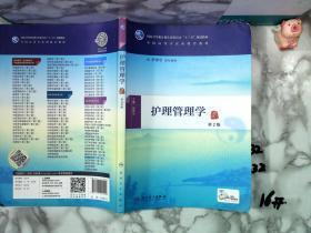 护理管理学(第2版)【有笔记】