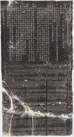 元明清三朝进士题名碑录-0034成化十年壬辰科(1472)吴宽 刘震 李仁杰。原刻。北京国子监。民国拓本。拓片尺寸89.75*164.39厘米。宣纸原色微喷印制,按需印制不支持退货