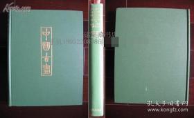 【现货 包邮】《小摩尔藏中国古画研究》1940年初版 大开厚册重4公斤 最长尺幅近2米 珂罗版图 罕见原书衣