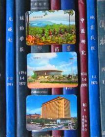 年历片-1976年:珍宝岛巡逻,北京饭店,上海体育馆(上海人民出版社)【一套三张】