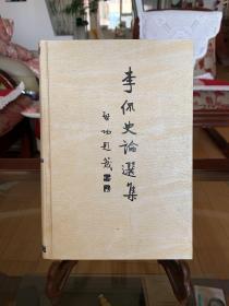 李侃史论选集(首版一印)