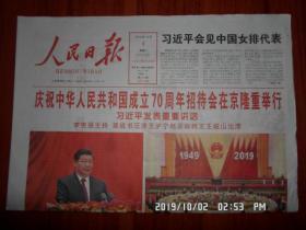 【报纸】2019年10月1日 人民日报  时政报纸,生日报,老报纸,旧报纸