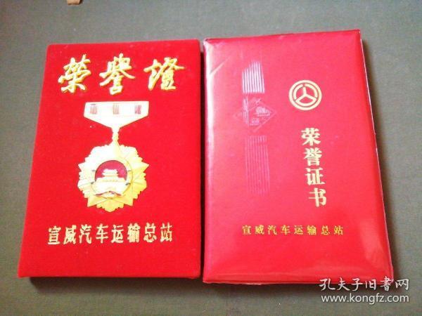 植绒铝质勋章荣誉证封套+红色软皮荣誉证书封套  合售
