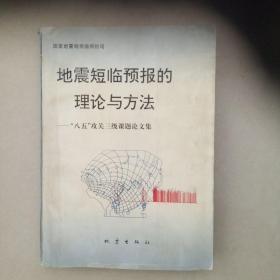 """地震短臨預報的理論與方法—""""八五""""攻關三級課題論文集"""