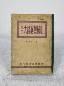 《中国点心谱大全》甘瑞,1955年初版