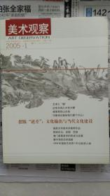美术观察2005-1