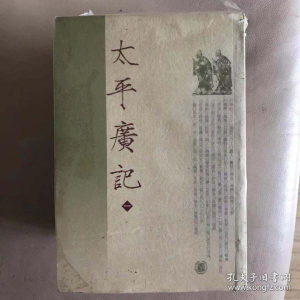 太平广记(全十册)