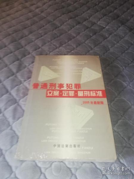 经济犯罪:立案·定罪·量刑标准(2005年最新版)