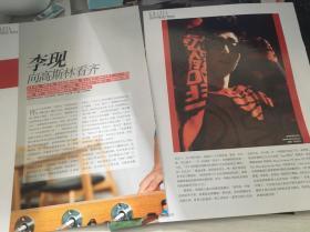 李现彩页2