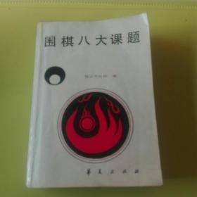 围棋八大课题; 华夏出版社