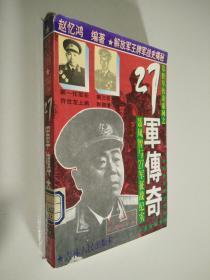 27军传奇 聂凤智与27军征战纪实
