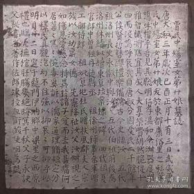 唐贾廿十娘拓片