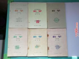 全日制十年制学校初中课本(试用本):数  学(第一二三四五六册)六册合售