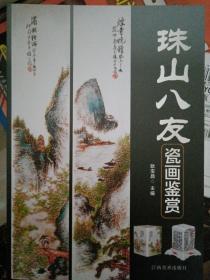 珠山八友(上下)