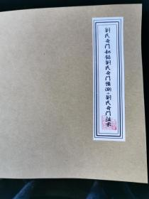 刘氏奇门秘箓(第一编刘氏奇门预测+第二编刘氏奇门法术)