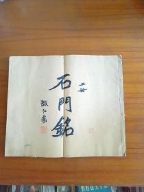 少见民国版大开本,石门铭 线装上册。