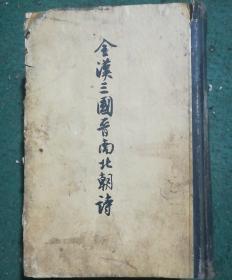 全汉三国晋南北朝诗(下卷)