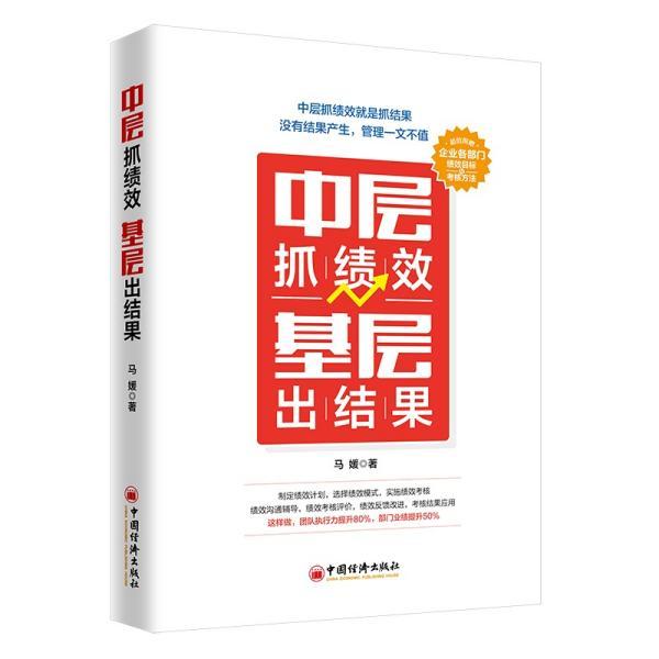 中层抓绩效 基层出结果 中国经济出版社