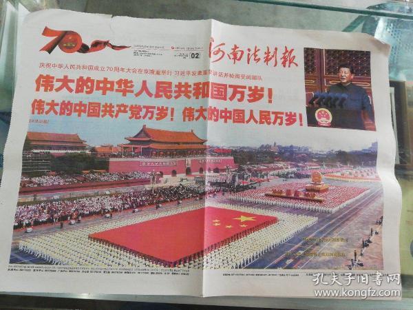 【报纸】河南法制报 2019年10月1日、2日【庆祝中华人民共和国成立70周年大会在京隆重举行 】【国庆 】【组合报】