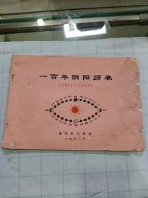 一百年阴阳历表(1921-2020)
