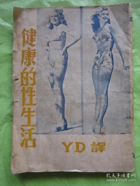 北新书局、民国35年版《健康的性生活》