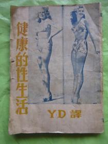 """北新书局、民国35年版《健康的性生活》"""""""