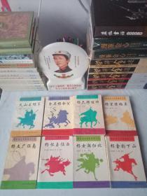 传统评书说唱杨家将之《杨家将九代英雄传》(共8本)