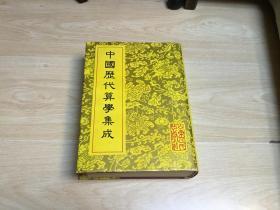 中国历代算学集成【上】