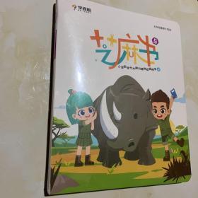 芝麻书5-小学数学七大能力模块探究用书