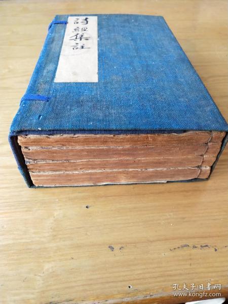 《诗经集注》,儒家主要经典之一,大字精刻精印。清早期木刻板,一函一套四册全。规格23.3X14.8X6.3cm